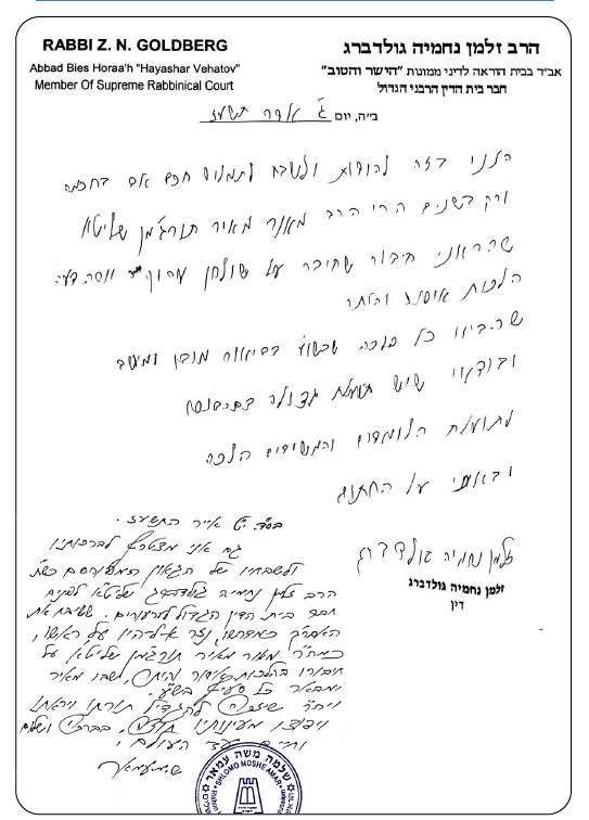 הרב זלמן נחמיה והרב שלמה עמאר